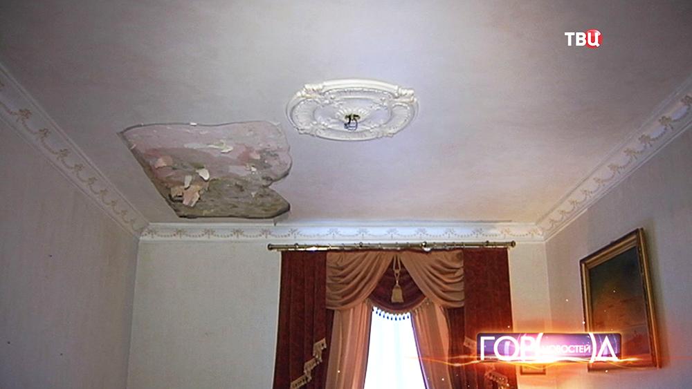 Обвалилась штукатурка потолка