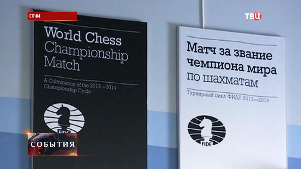 Шахматный турнир за звание чемпиона мира