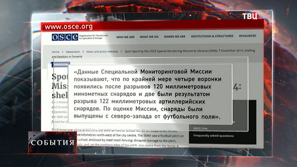Заявление на сайте ОБСЕ