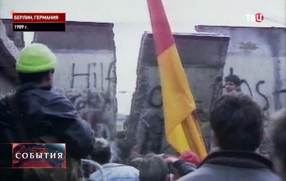 Снос Берлинской стены