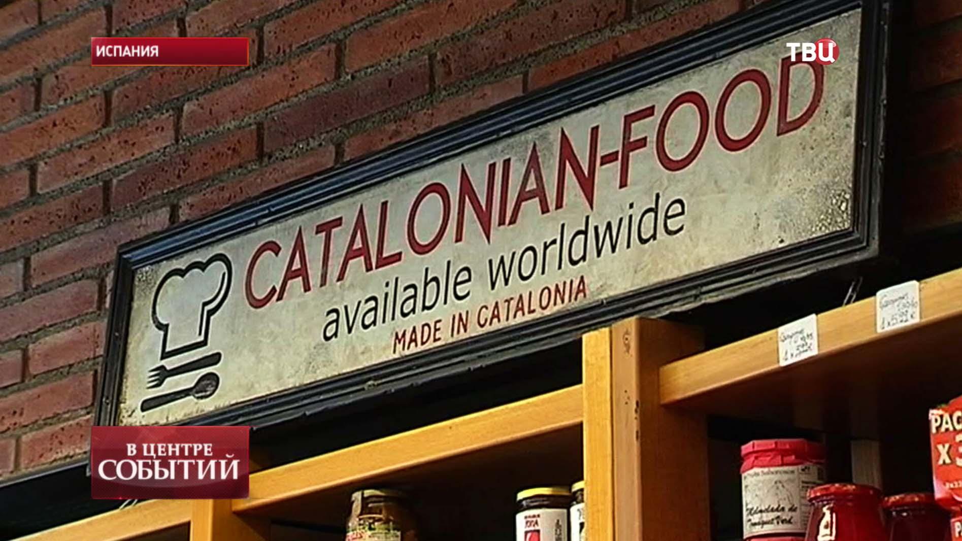 Продуктовая лавка в Каталонии