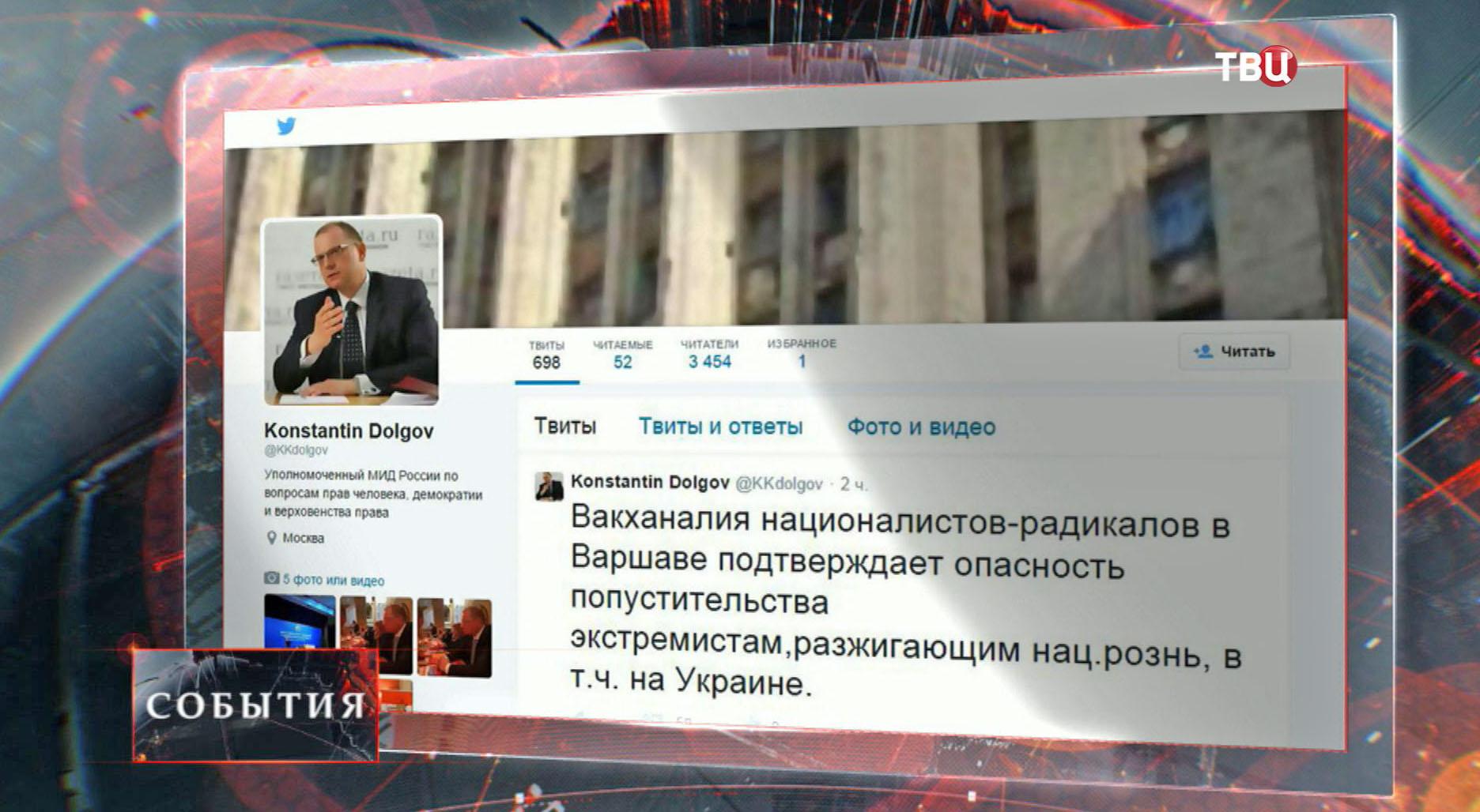 Twitter Константина Долгова