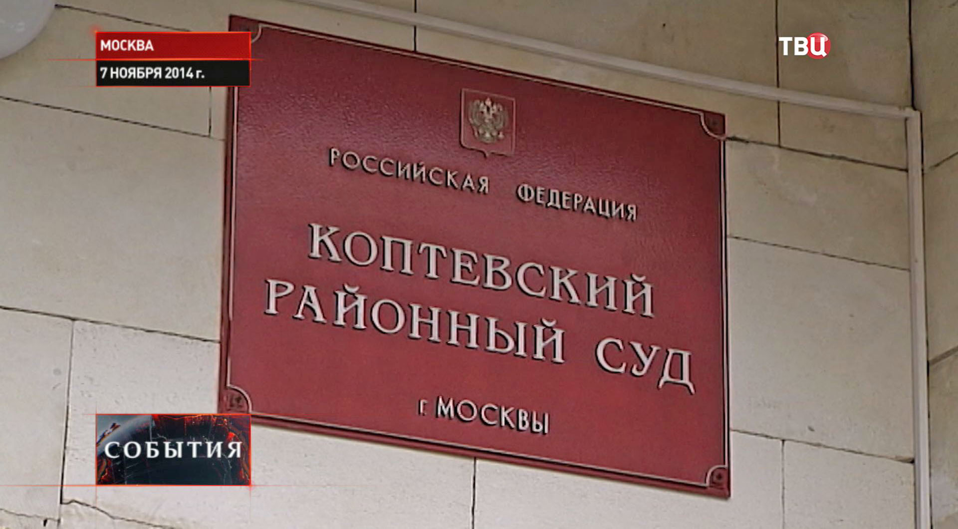 Коптевский районный суд