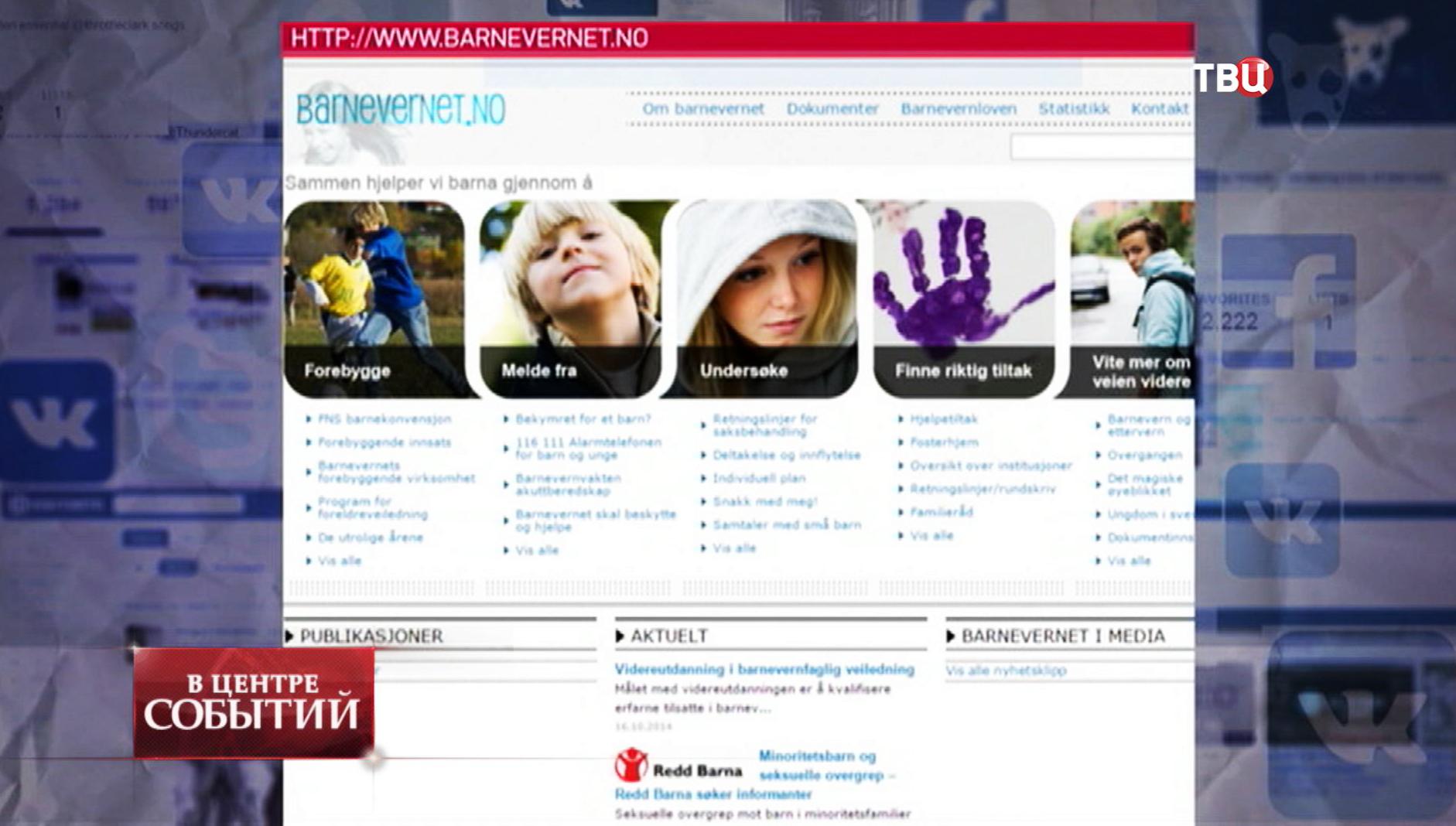 Сайт службы «Барневарн»