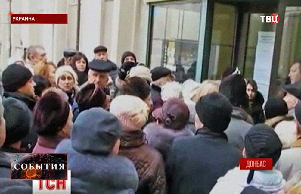 Жители Донецка возле банка