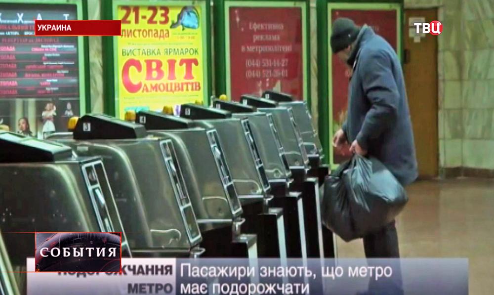 Метрополитен в Киеве