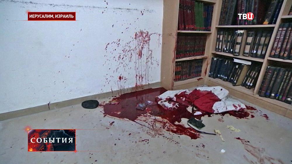 Последствия теракта в синагоге в Иерусалиме