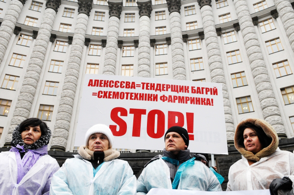 Митинг фармацевтов у Кабинета министров Украины в Киеве