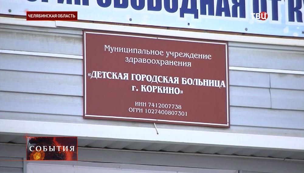 Детская больница города Коркино в Челябинской области