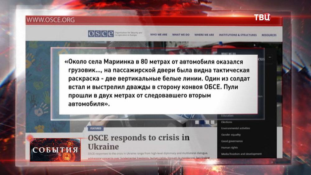 Выдержка из отчета миссии ОБСЕ