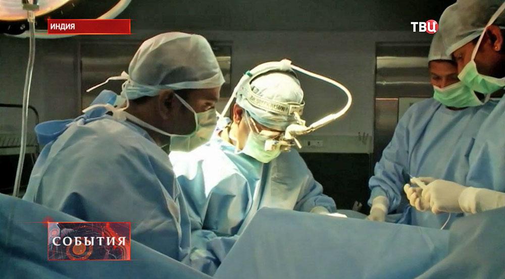 Индийские хирурги проводят операцию