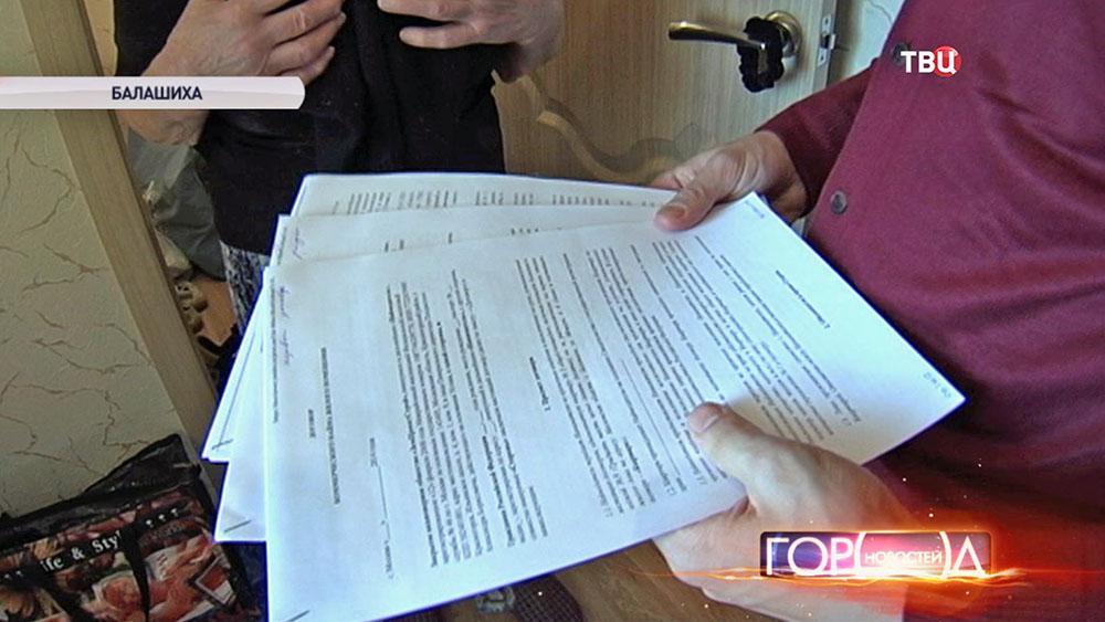 Договор на недвижимость для ветеранов Кургановых