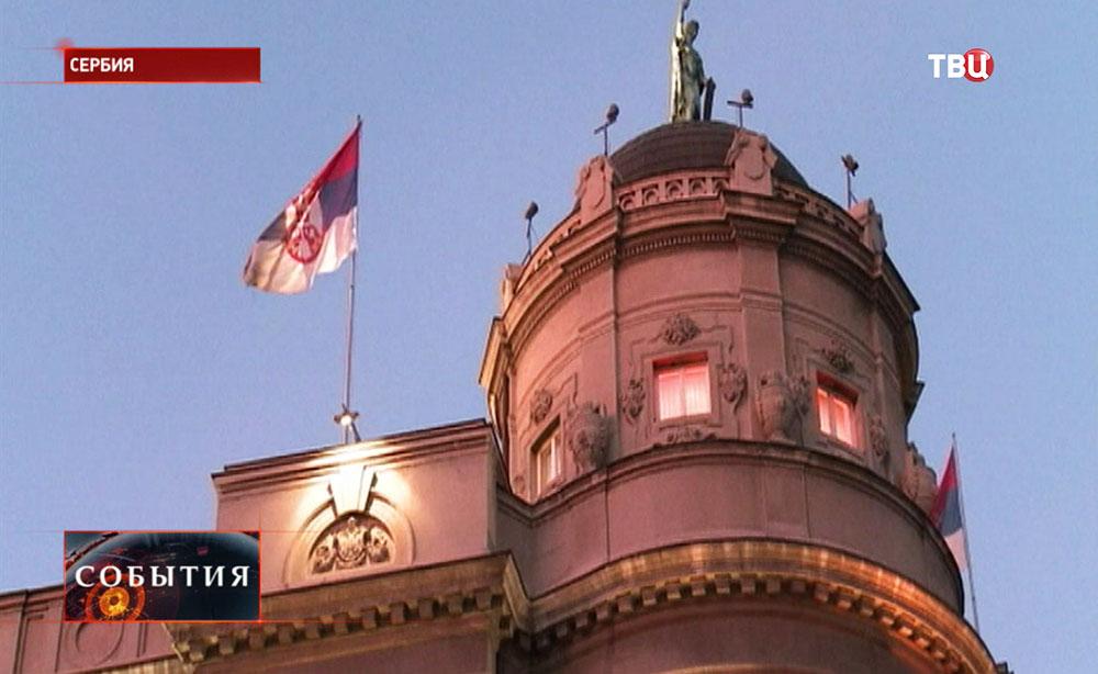 Здание парламента Сербии
