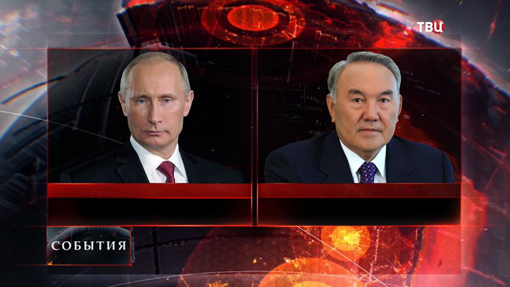Президент России Владимир Путин и президент Казахстана Нурсултан Назарбаев