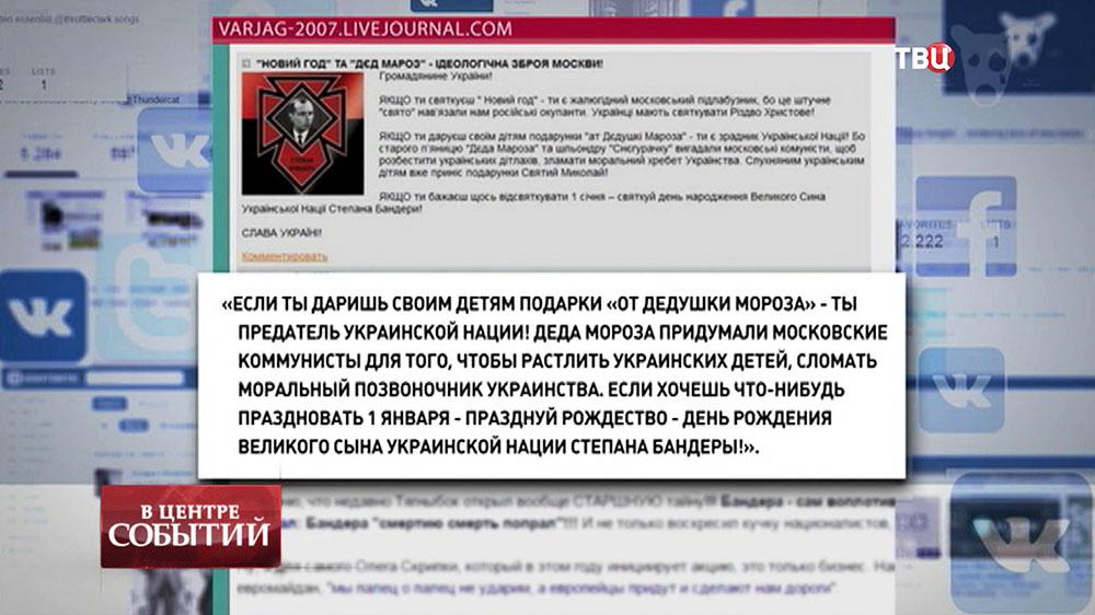 Выдержка из украинского блога