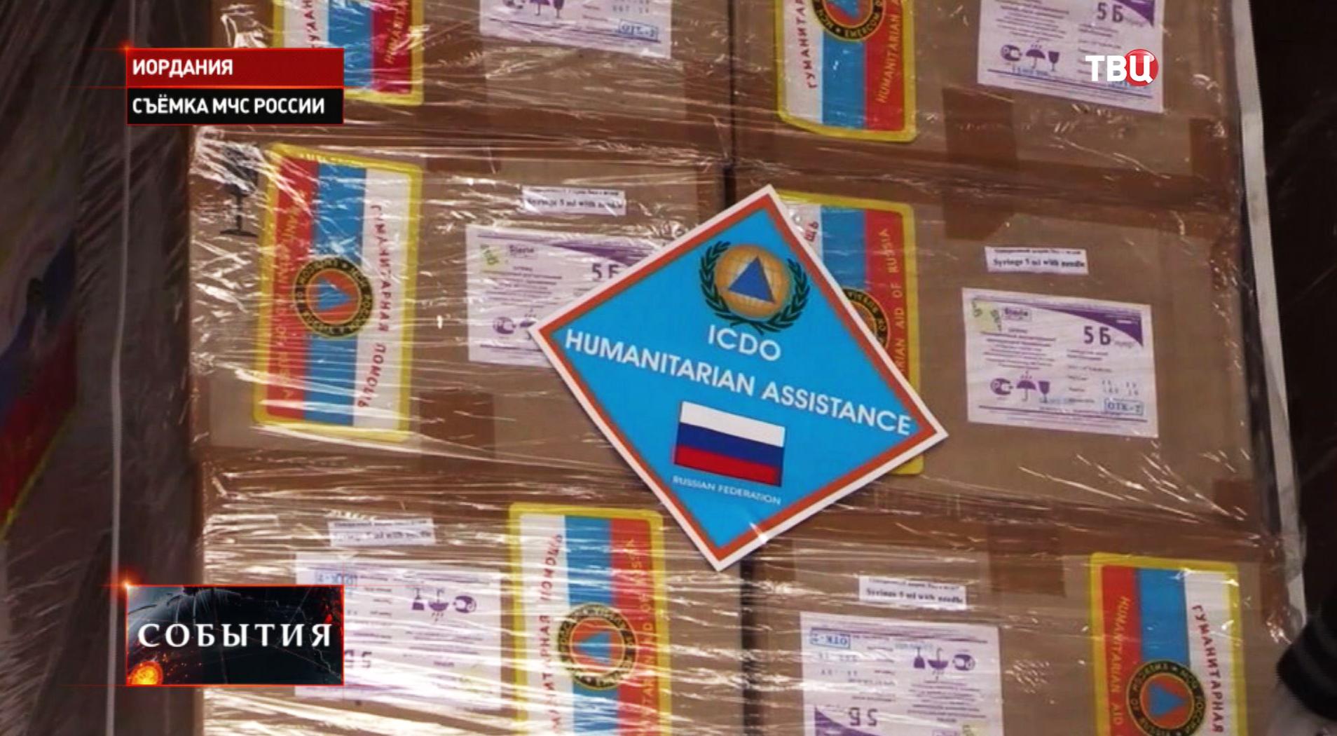 Российская гуманитарная помощь Иордании