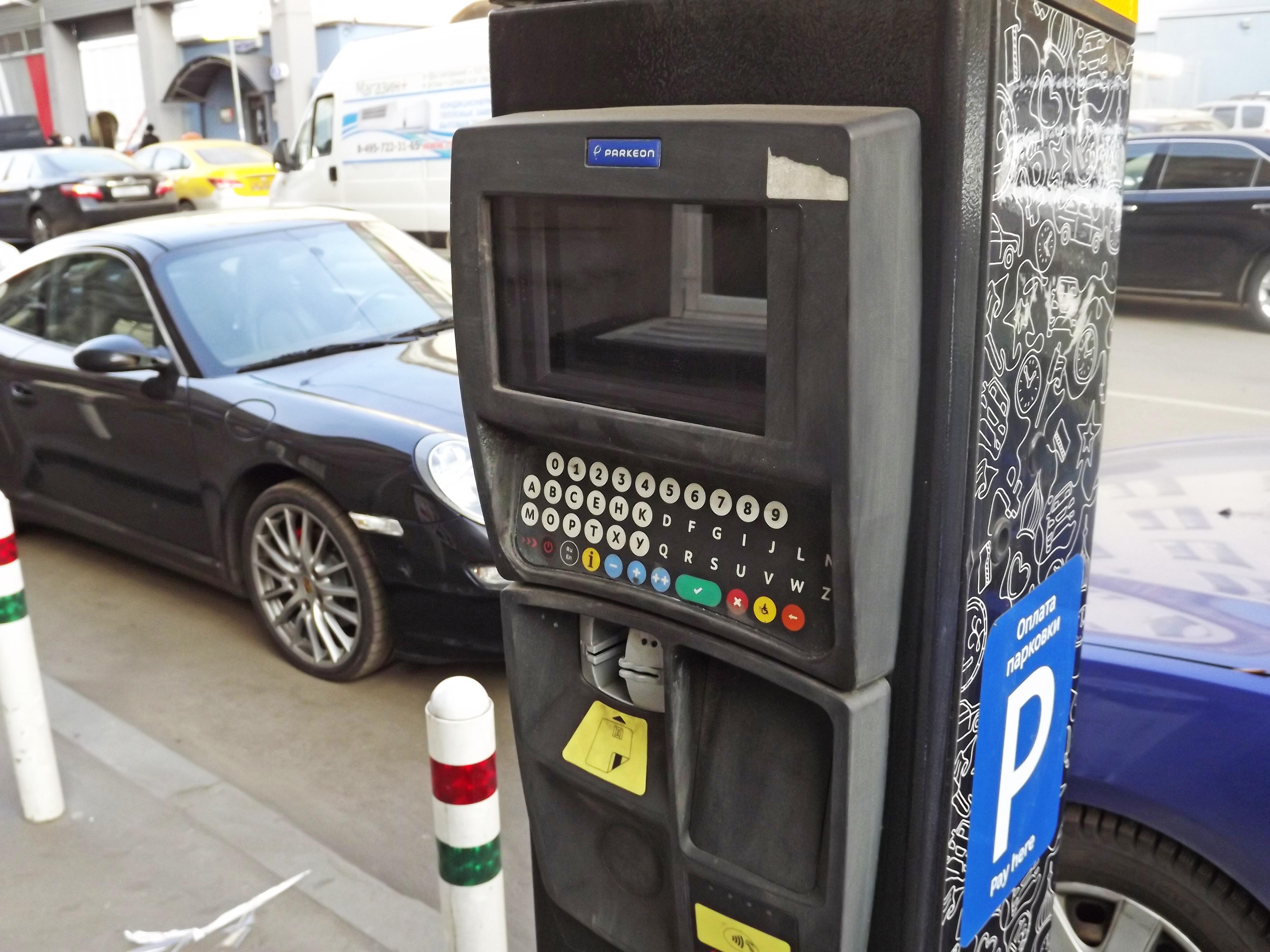 Паркомат в зоне платной стоянки