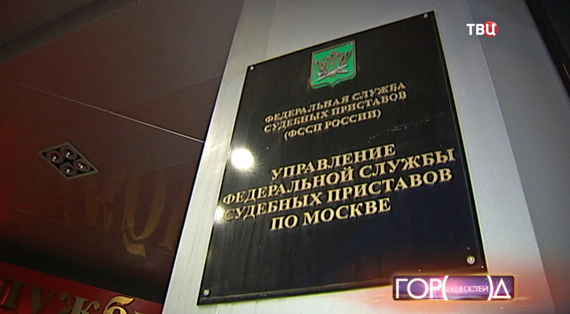 Управление федеральной службы судебных приставов по Москве