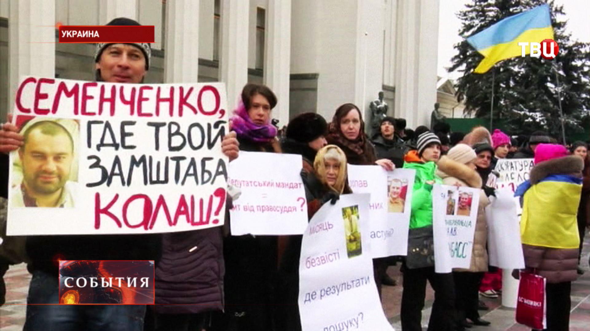Пикет у здания Верховной Рады Украины
