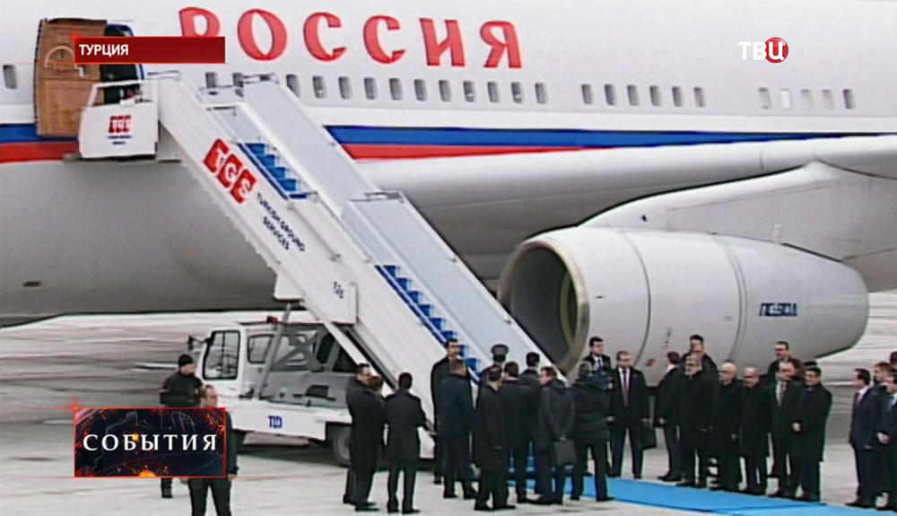 Президент России прибыл в Турцию