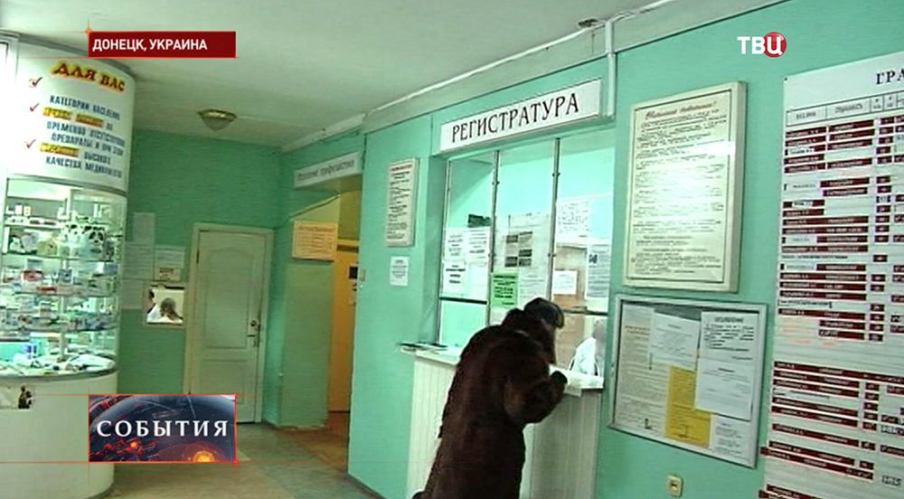 Поликлиника в Донецке
