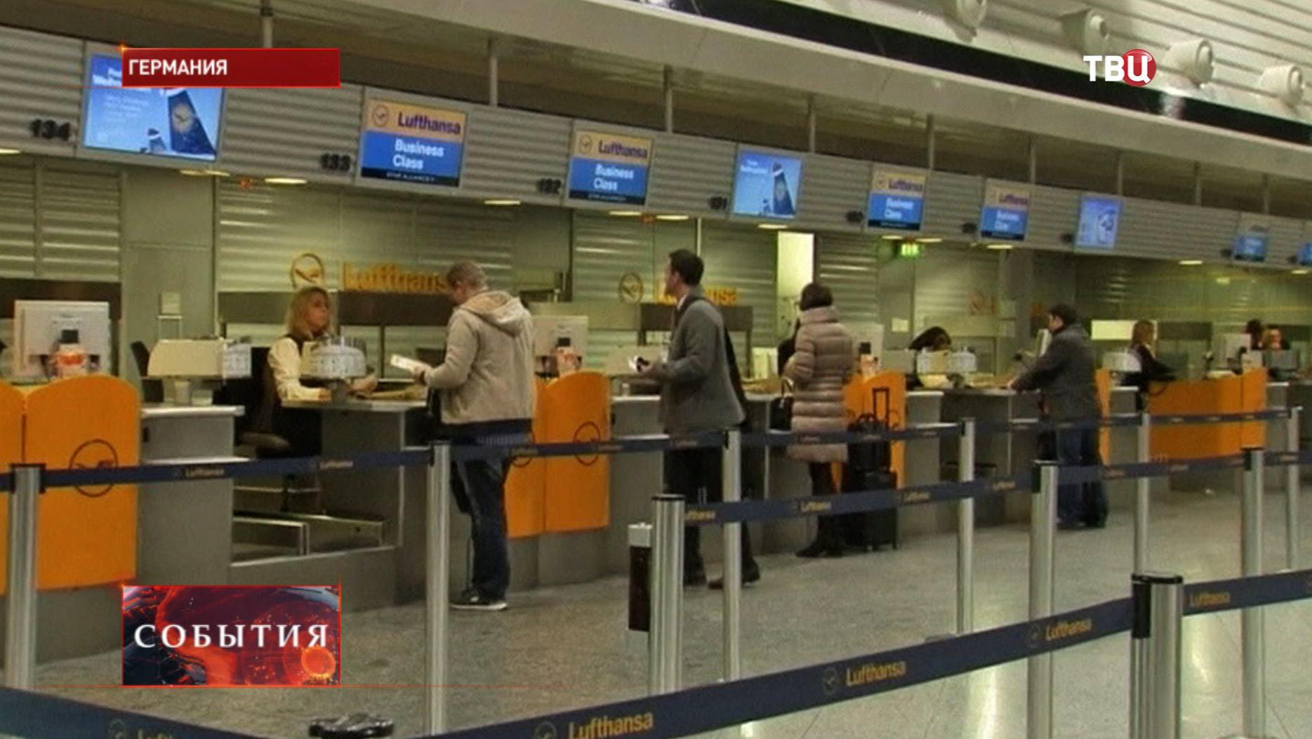 Аэропорт Lufthansa