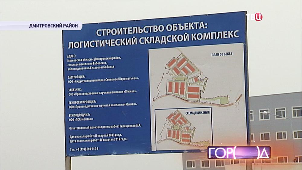Строительство логистического центра в Дмитровском районе