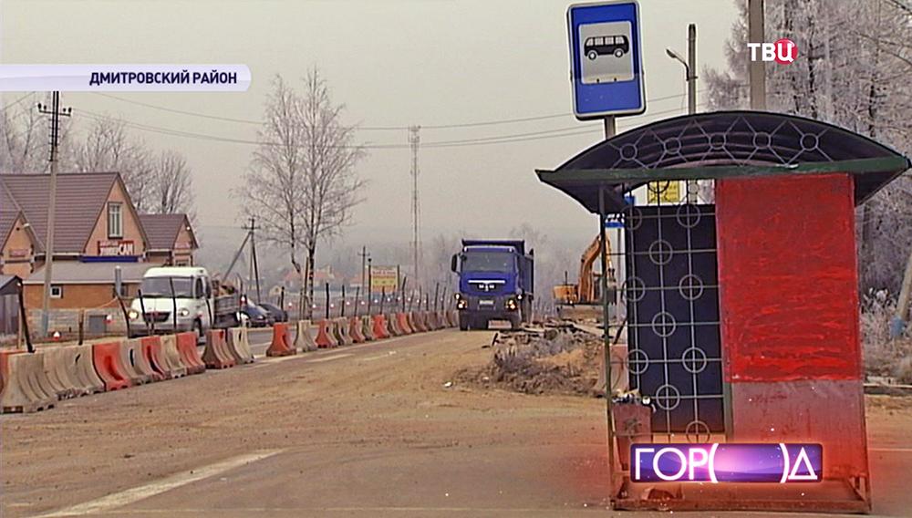Дорожные работы в Дмитровском районе