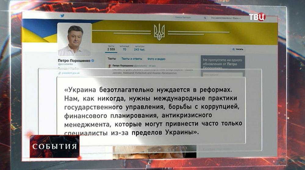 Указ президента Украины Петра Порошенко