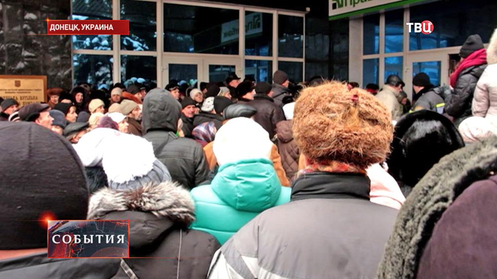 Очередь за социальными выплатами в Донецке