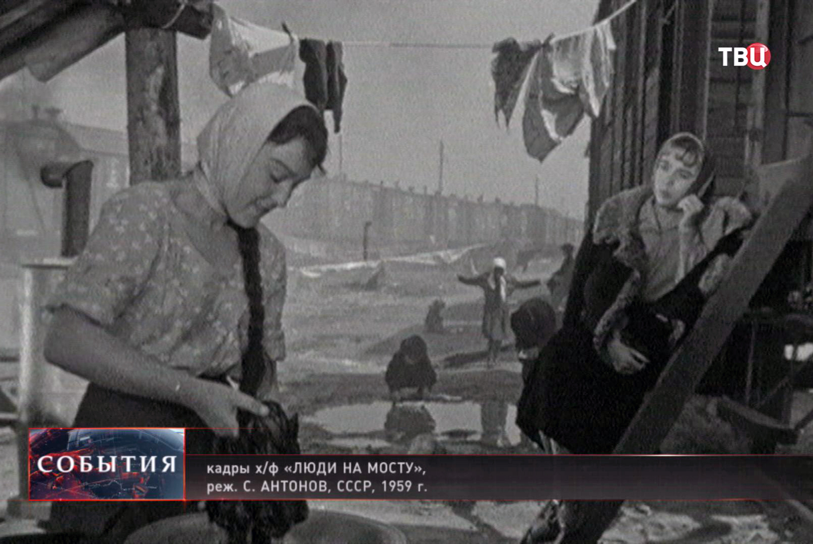 "Кадр из фильма ""Люди на мосту"""