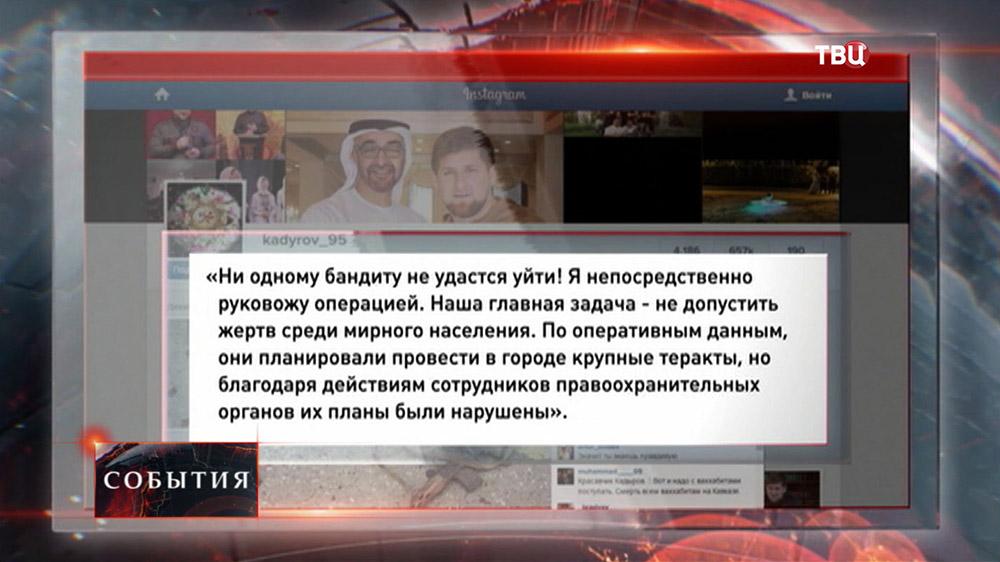 Заявление глава Чеченской республики Рамзана Кадырова в соцсети