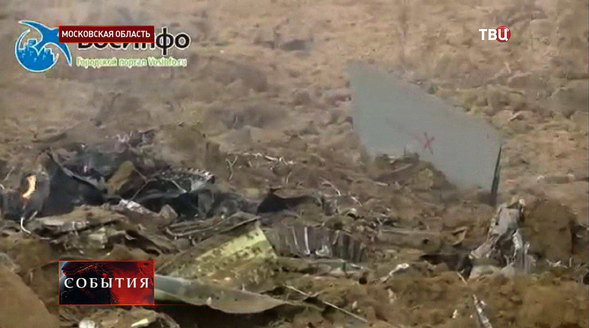 Обломки самолета МиГ-29