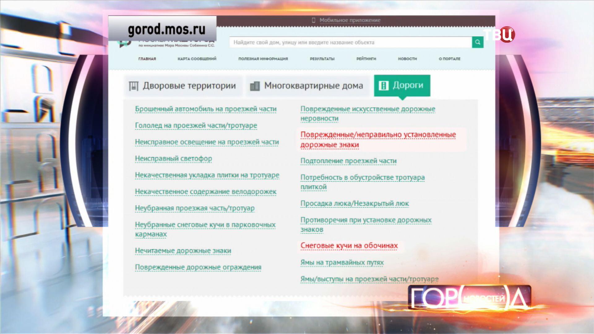 Сайт gorod.mos.ru