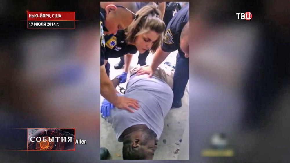 Нью-Йоркский полицейский задушил Эрика Гарнера