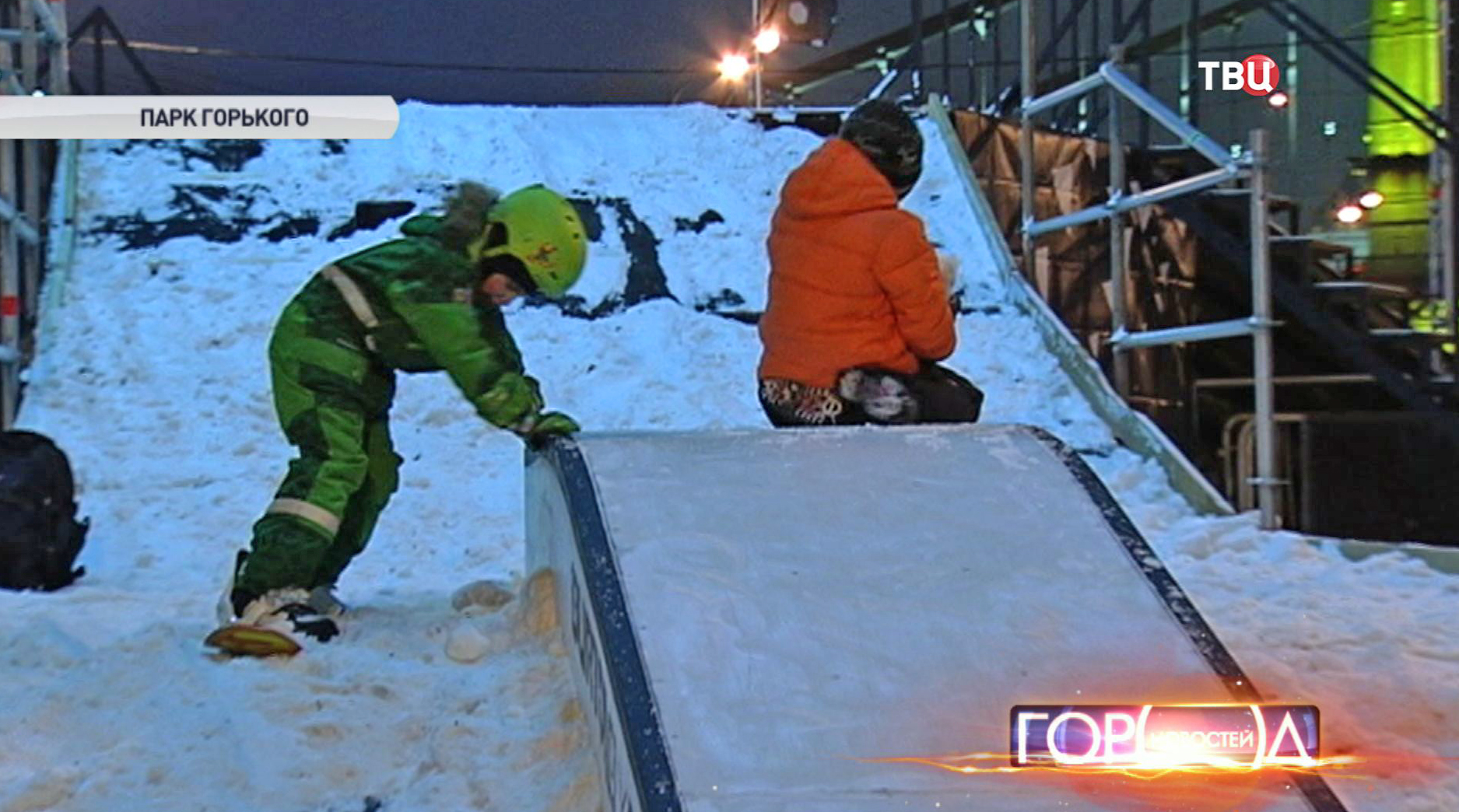 Комплекс для сноубордистов в Парке Горького