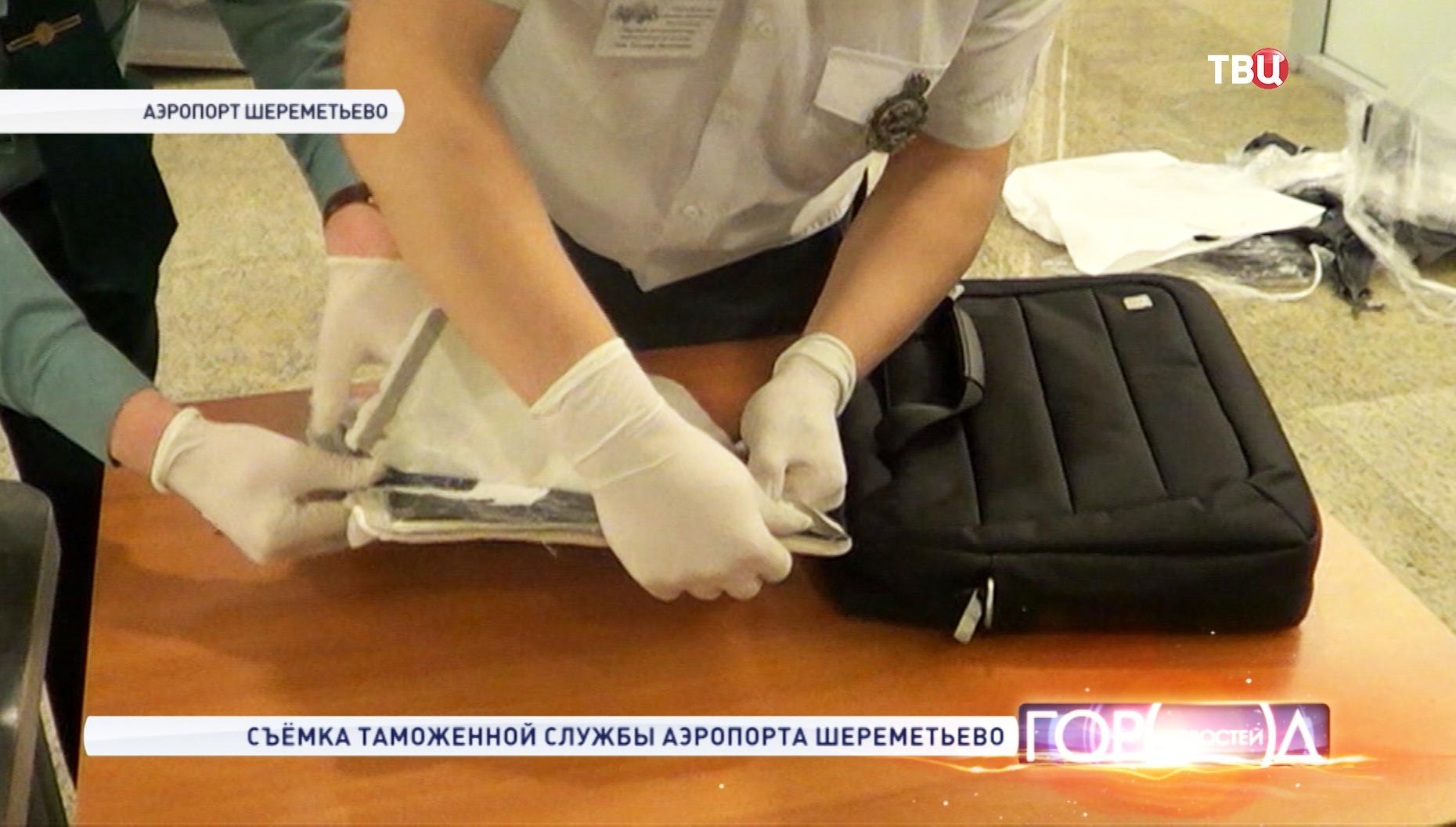 """Извлечение наркотического вещества таможенной службой аэропорта """"Шереметьево"""""""