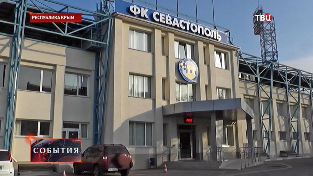 """Футбольный клуб """"Севастополь"""""""