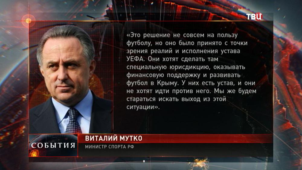 Заявление Виталия Мутко