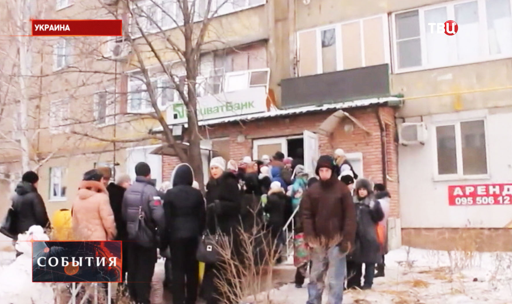 Очередь в банк в Донецкой области