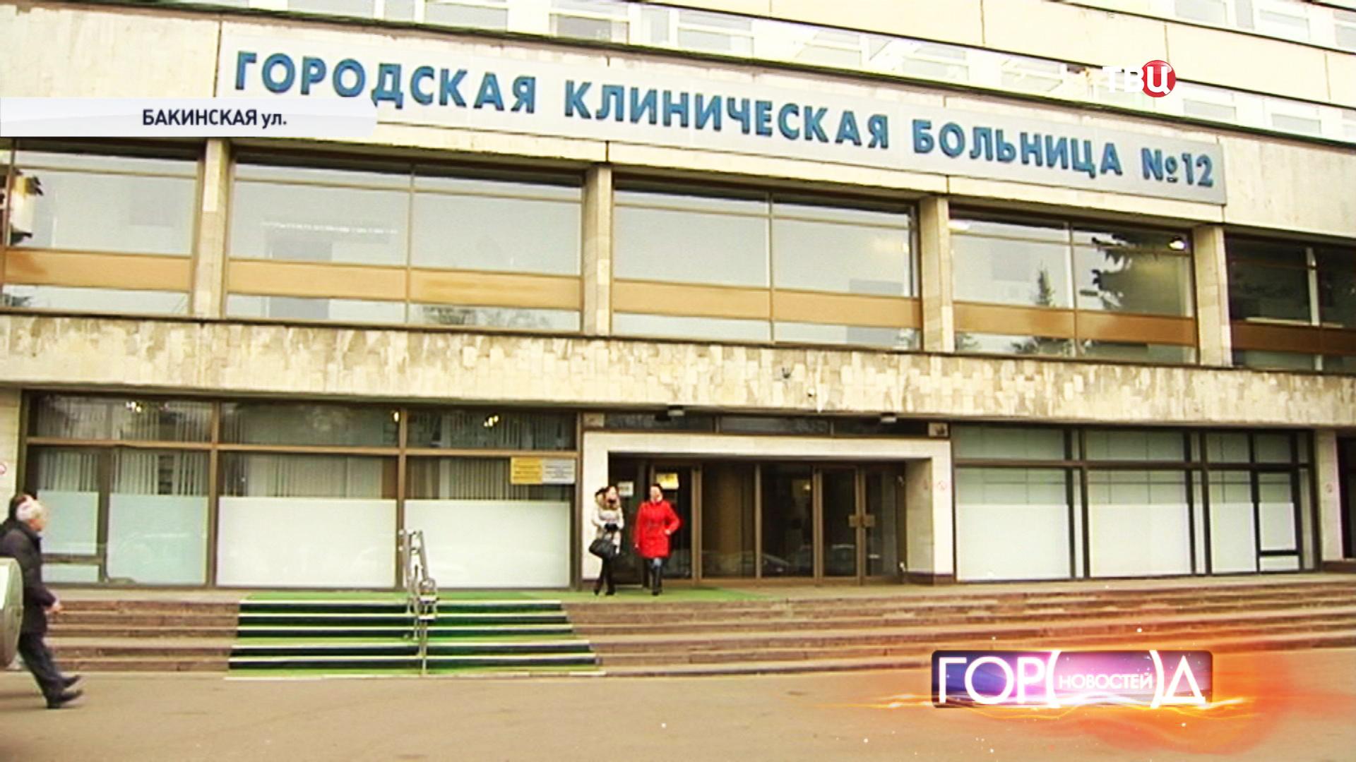 Городская клиническая больница № 12