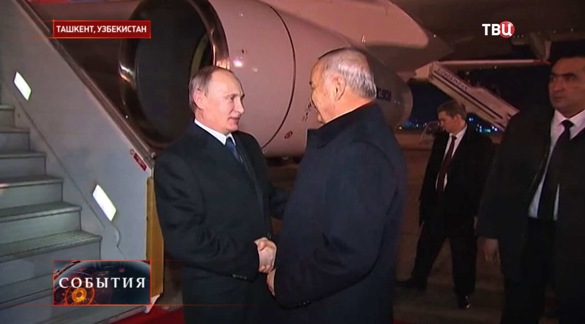 Владимир Путин прибыл в Узбекистан