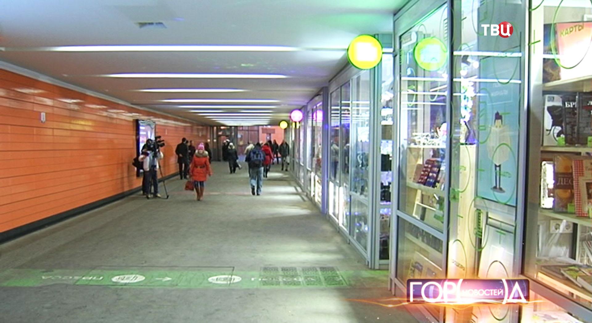 Торговые точки в подземном переходе метрополитена