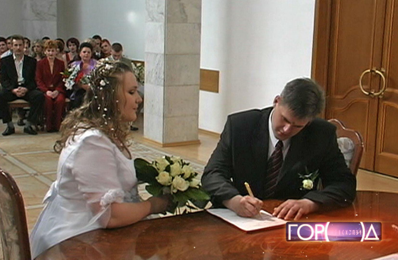 Молодожены заключают брак
