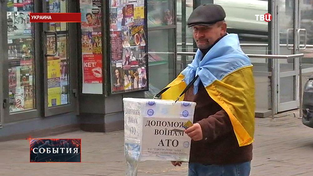 Сбор средств на АТО на Украине