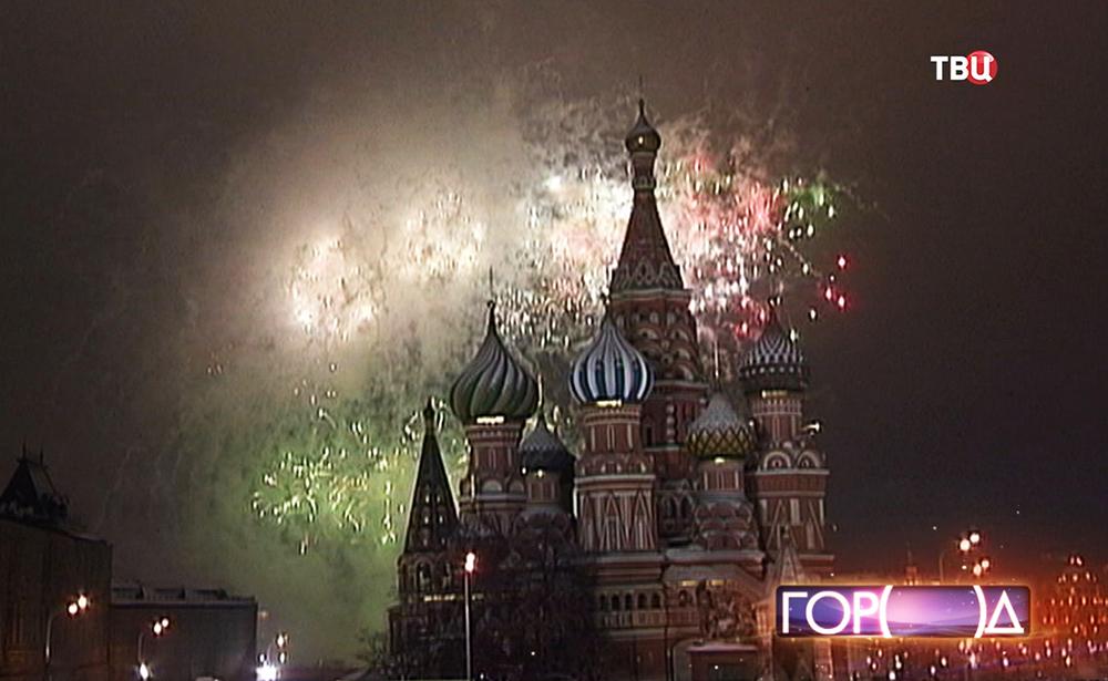 Салют на Красной площади