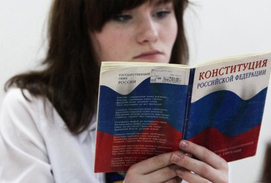 """Брошюра """"Конституция РФ"""""""