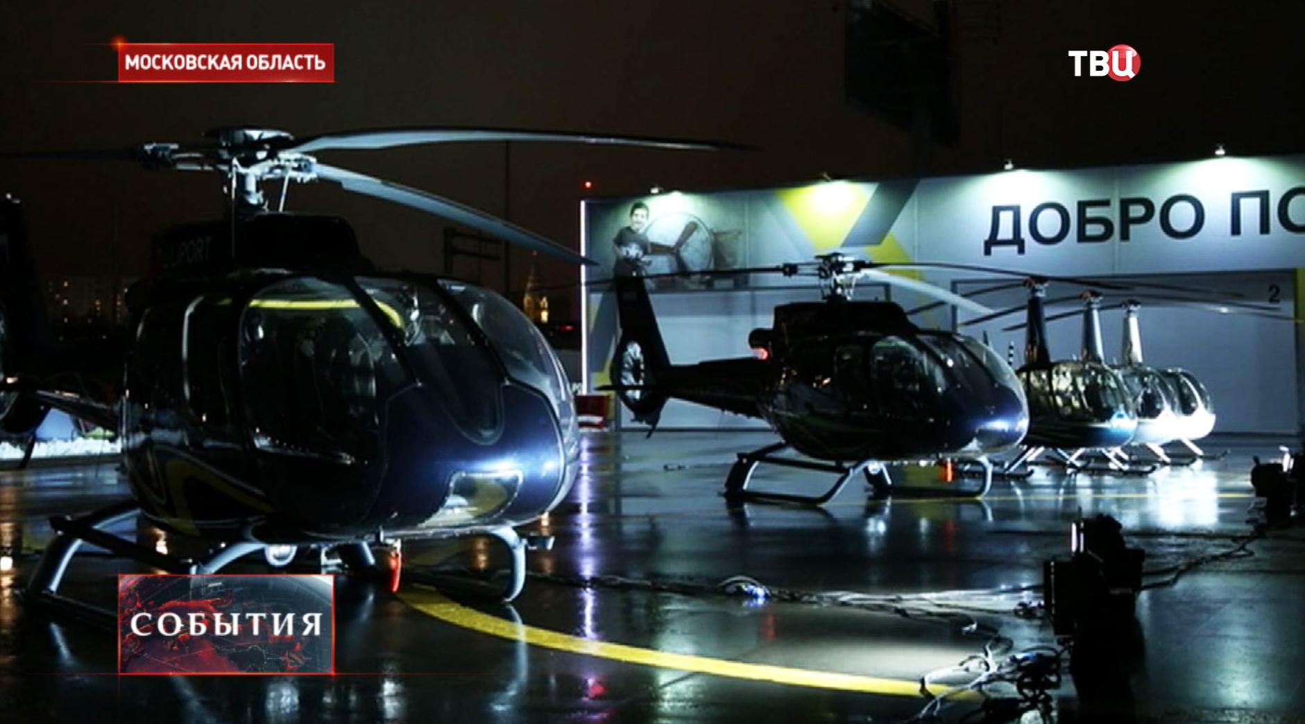Вертолеты на взлетной площадке