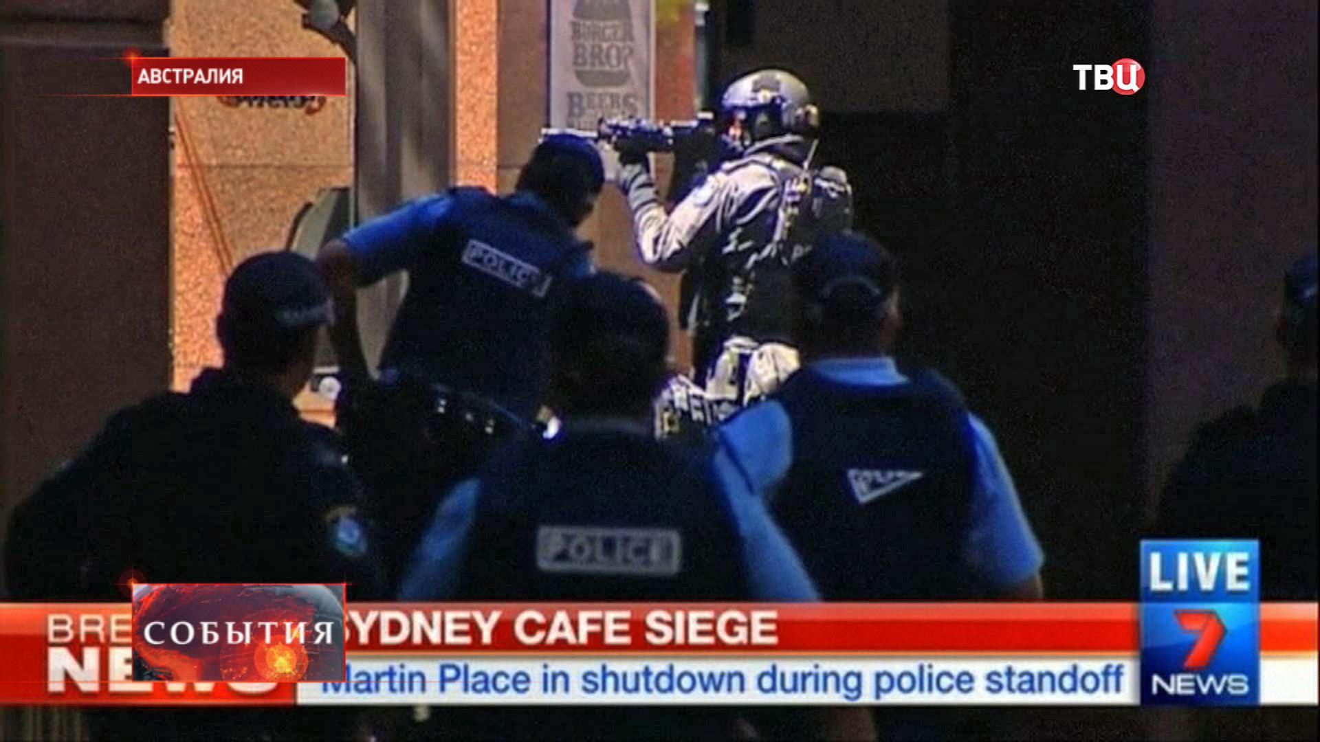 Полиция на месте захвата заложников в Сиднее
