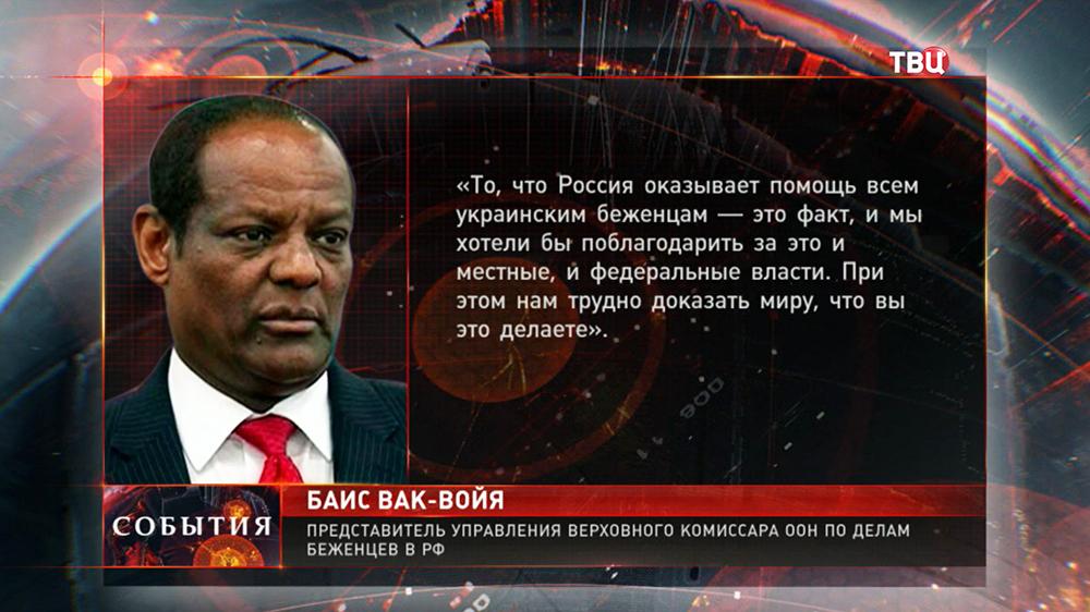 Заявление представителя ООН Баиса Вак-Войя